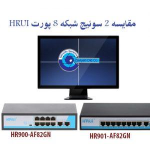 مقایسه دو سوئیچ شبکه 8 پورت HRUI