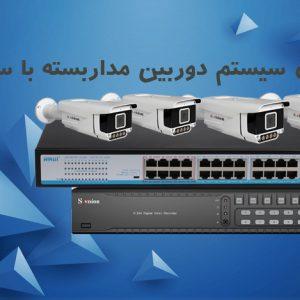 پیاده سازی سیستم دوربین مداربسته با سوئیچ شبکه POE