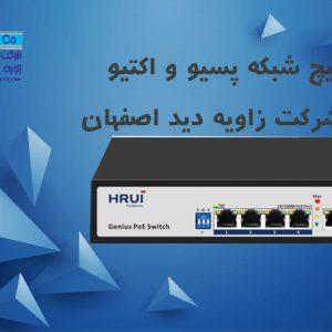 سوئیچ شبکه پسیو و اکتیو در شرکت زاویه دید اصفهان
